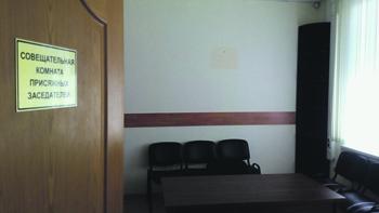 юстиция, суды, кс, присяжные, совещательная комната, тайна