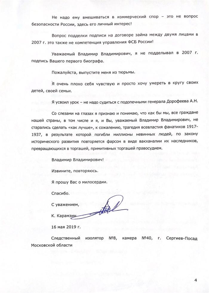 Обращение_КК_к_Президенту-1-4.jpg