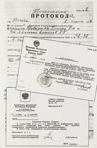Свидетельства преступления: протокол допроса и справки о реабилитации. Фото из книги Н. Железновой-Бергельсон «Мою маму убили в середине ХХ века»