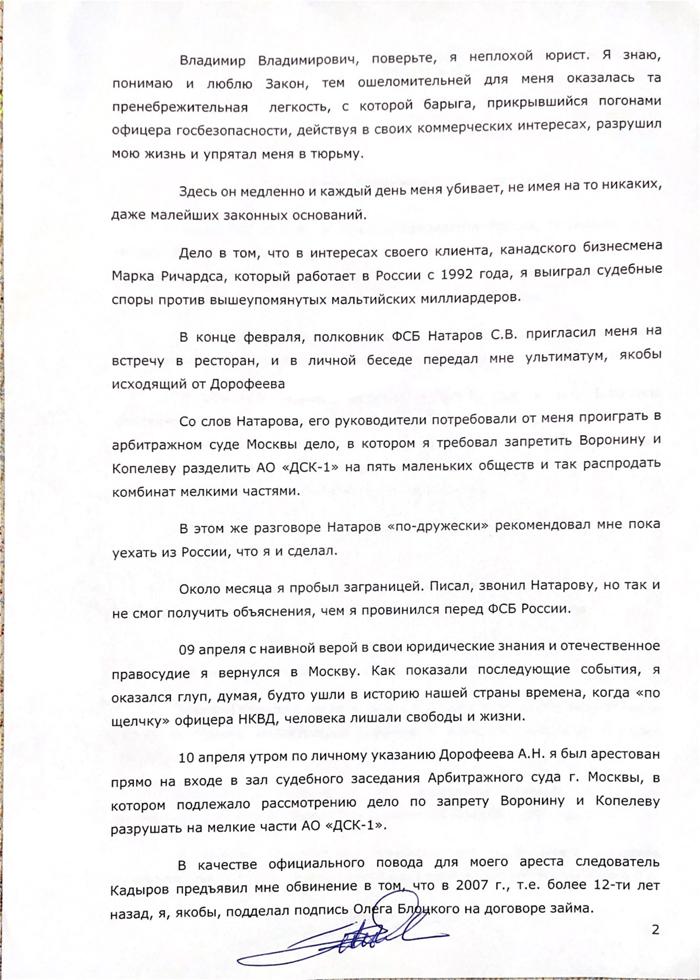 Обращение_КК_к_Президенту-1-2.jpg