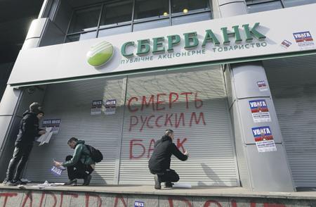 Российские банки в Незалежной были ограничены в своей работе еще до решения Петра Порошенко. Фото Reuters