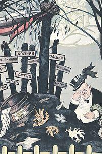 На гражданских войнах иного юмора не бывает. Плакат © РИА Новости