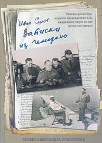 Мемуары чекиста послужили причиной спора Александра Хинштейна с «Эхом».Обложка книги «Записки из чемодана»