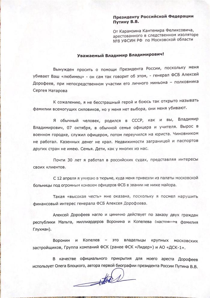 Обращение_КК_к_Президенту-1-1.jpg
