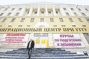 Среди мигрантов изучение русского языка, истории России и ее законодательства популярностью не пользуется. Фото Доната Сорокина/ТАСС