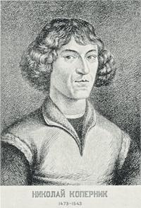 Коперник, известный всему миру как великий ученый, немалую часть своего таланта отдал и финансовой сфере.