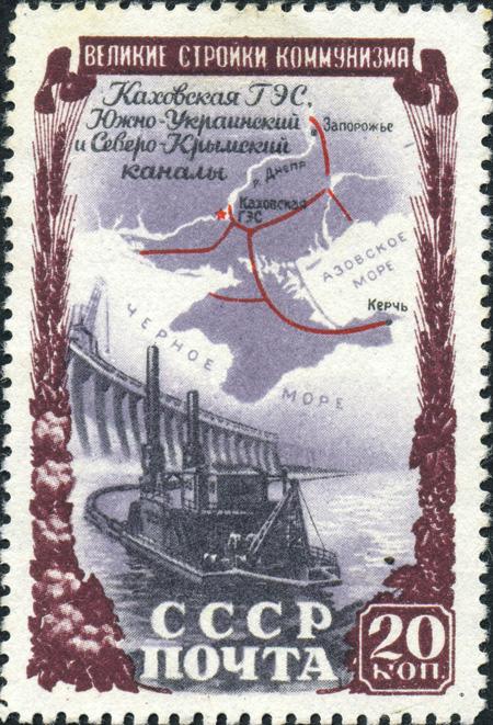 Строительство Северо-Крымского канала началось в 50-х и было заявлено как всесоюзная стройка.Марка Почты СССР. 1951