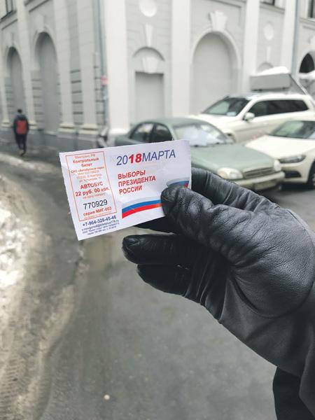 Агитируют за участие в выборах даже на автобусных билетиках.Фото Валерии Буровой