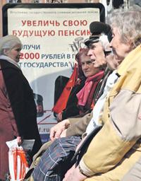 Россиянам предлагают самые разнообразные рецепты увеличения пенсий.Фото Trend/PhotoXPress.ru