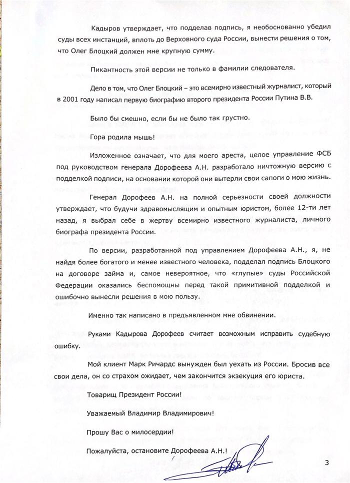 Обращение_КК_к_Президенту-1-3.jpg