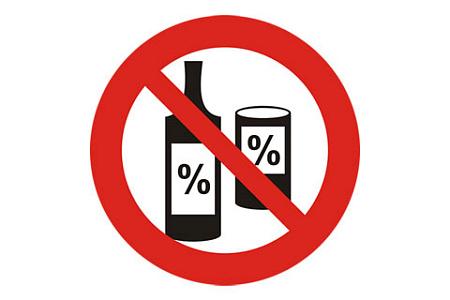 алкоголь, интернет, роскомнадзор, telegram, минздрав