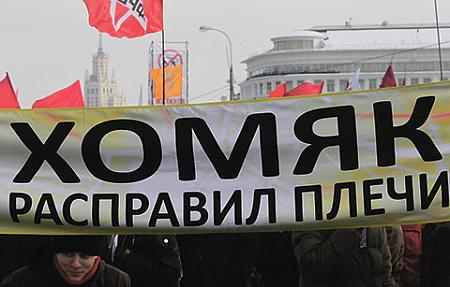 внесистемная оппозиция, протест, средний класс, идеология, привилегии, власть, гражданское общество